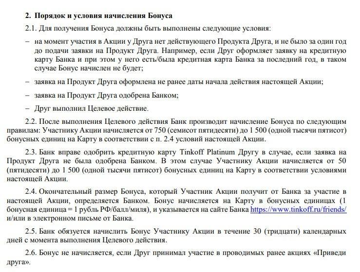 Условия начисления бонусов от Тинькофф банка