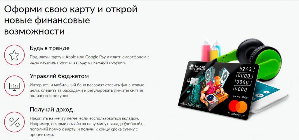 Детская карта Русский Стандарт