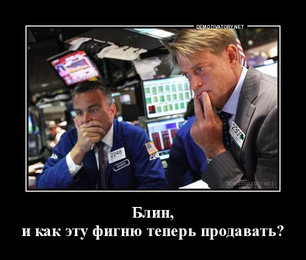 Как продать облигацию