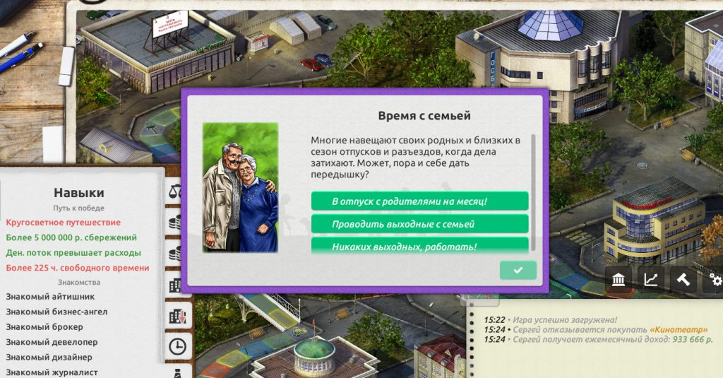 """""""Время - деньги"""" - уникальная игра-тренажер, которая научит вас финансовому планированию"""