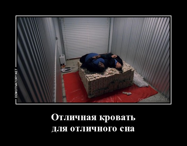 Отличаня кровать для сна