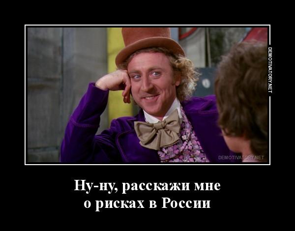 Риски в России