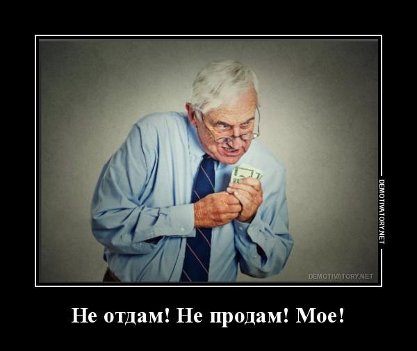 Жадный человек не продает бессрочную облигацию