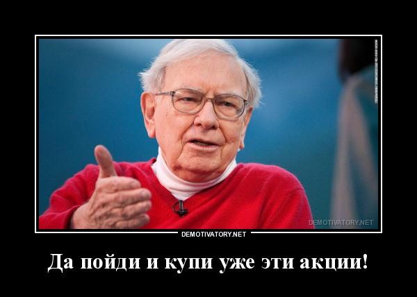 Баффетт советует покупать акции