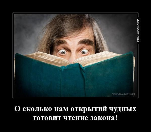 Читать законы полезно